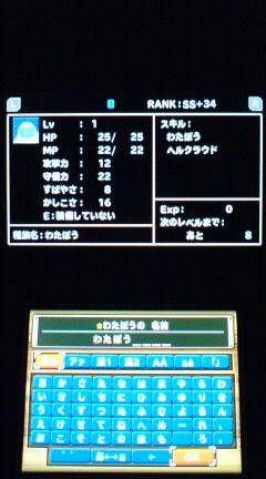 裏ブログurataidou部3dsdqmテリワン3d プレイ日記 その25 タマゴ