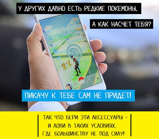 ловить покемонов в украине