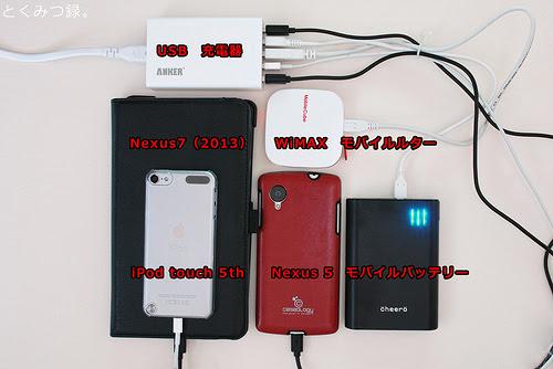 接続例 Anker 5ポート USB急速充電器 ACアダプタ