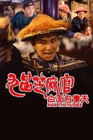 九品芝麻官 online videa 1994