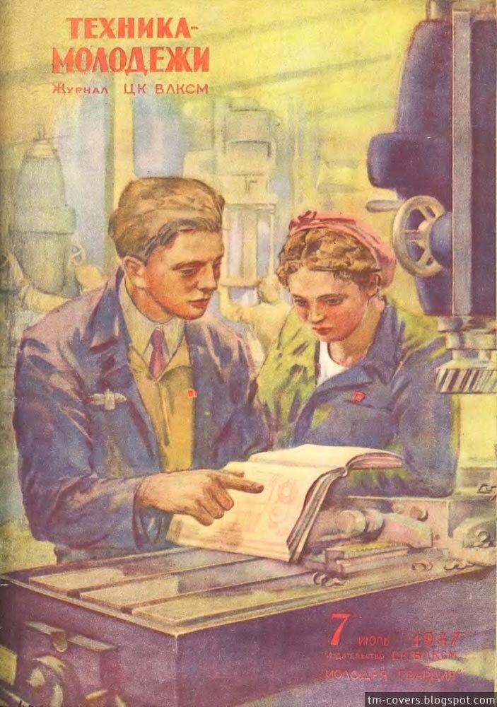 Техника — молодёжи, обложка, 1947 год №7