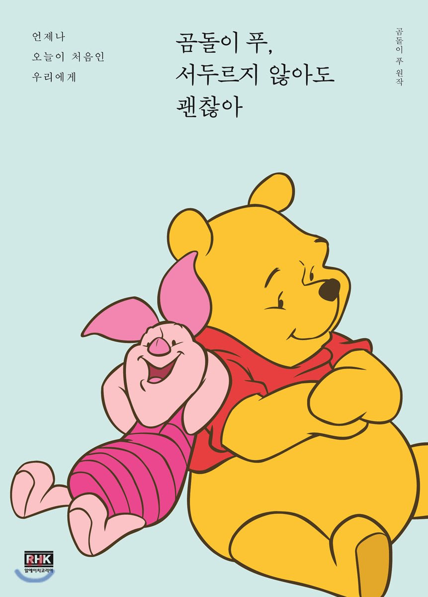 곰돌이 푸, 서두르지 않아도 괜찮아