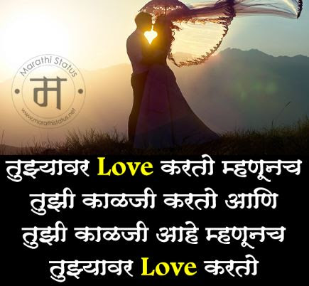 Best Cute Marathi Love Status With Images Free Hd Download