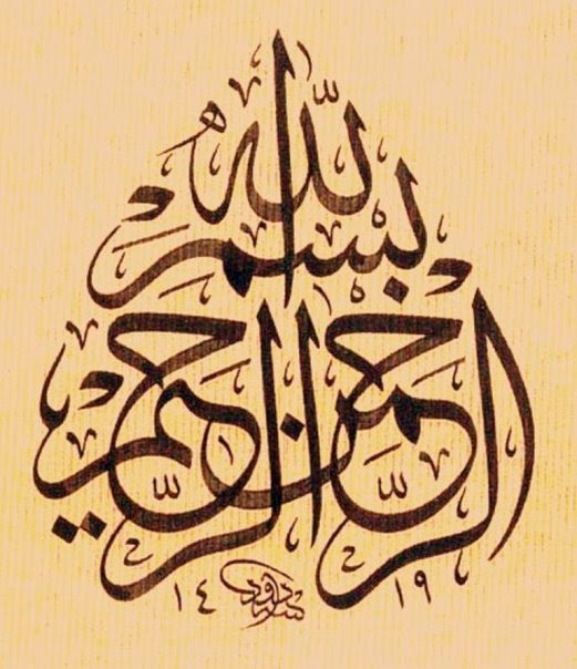 Image result for images of khat calligraphy