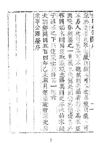 1895 『士民必知』_2 翻訳序