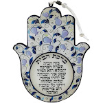 Judaica Hamsa Hand Blessing for The Home in Hebrew Wall Decor