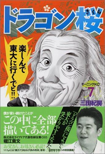 三田紀房『ドラゴン桜』(7巻)