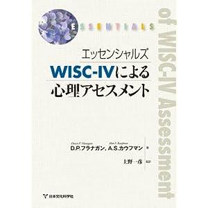 エッセンシャルズ WISC-IVによる心理アセスメント