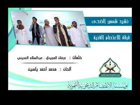 تحميل اغاني عن الرسول صلى الله عليه وسلم mp3