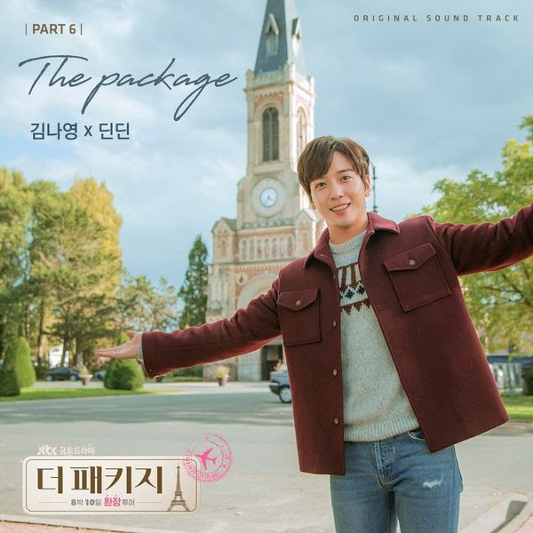 Lirik Lagu Kim Na Young, Dindin - The Package