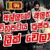Pushpa Allu Arjun New Movie 2020 Sinhala