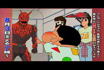 8月3日 仮面ライダー電王とクレヨンしんちゃんが夢のコラボ 韋駄