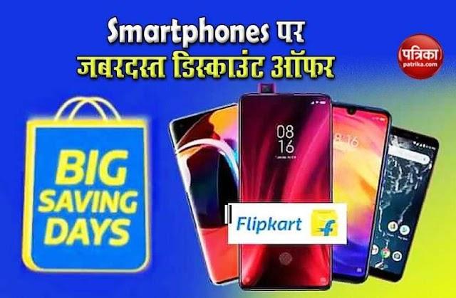 Flipkart Big Saving Days sale 2021: iphone, Realme, Poco समेत कई स्मार्टफोनों पर बंपर छूट