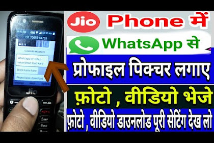 JioPhone WhatsApp se Video Photo kaise download kare|Profile Picturekaise lagaye| Galary photo save