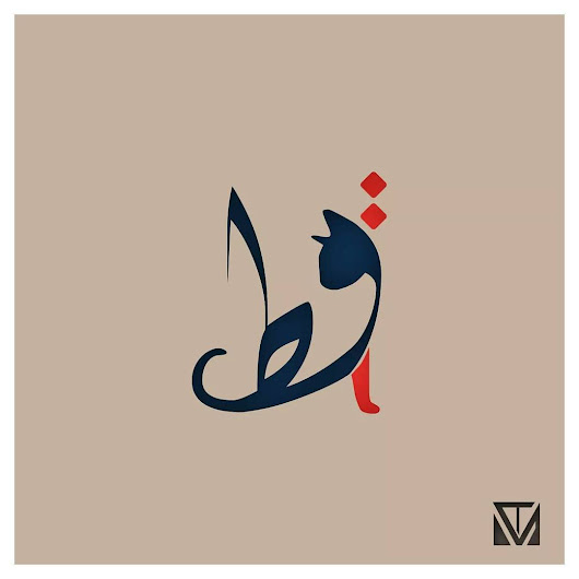 Beautiful Calligraphic Arabic Words Elegantly Illustrated as Their Own Meanings