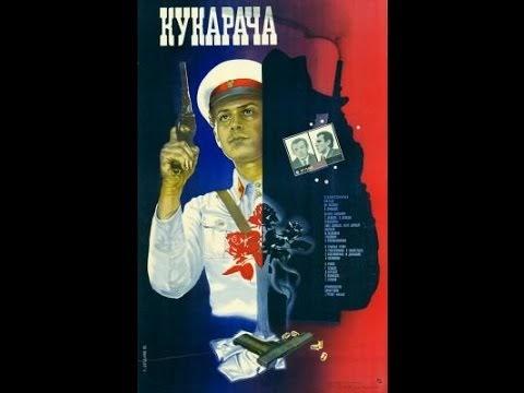 Кукарача 1983 - полный фильм