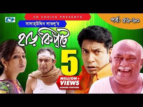 "Download: Bangla Comedy Natok- ""Harkipte""  Episode 56-60 ( Mosharaf Karim , Chanchal , Shamim Jaman)"