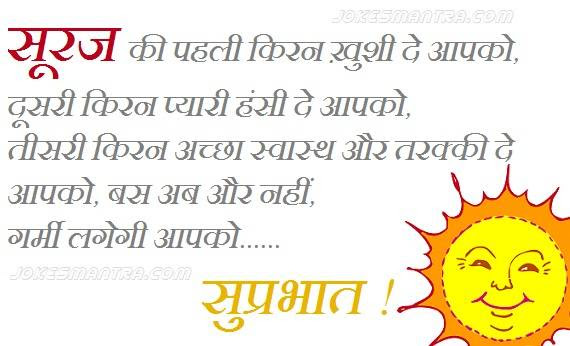 Good Morning Quote In Hindi Quotespicturescom