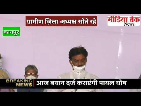 बोलते रहे केशव और सोते रहे कृष्ण मुरारी। ग्रामीण ज़िला अध्यक्ष सोते रहे,