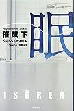 催眠〈下〉 (ハヤカワ・ミステリ文庫)