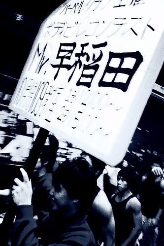 「早稲田祭2011」 Mr Waseda