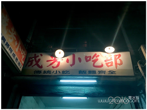 成芳小吃02.jpg