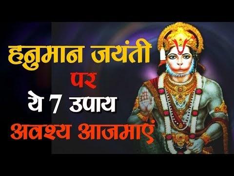 हनुमान जयंती के 7 ऐसे उपाय जो आपने कभी सुने नहीं होंगे - Hanuman Jayanti...