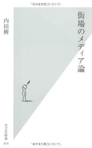 内田樹『街場のメディア論』