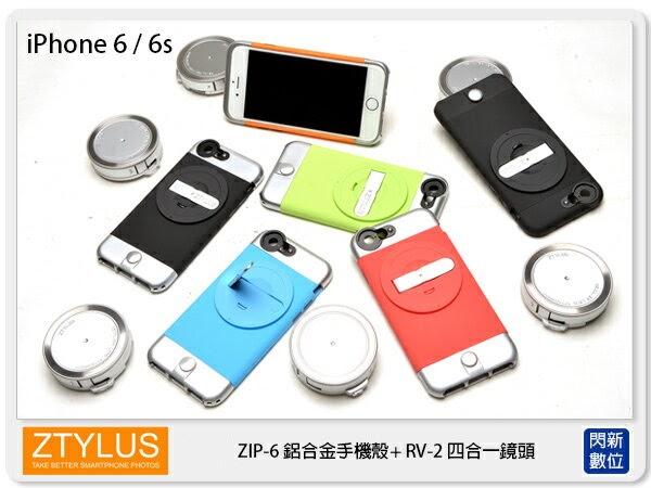 【人氣產品】【分期零利率。免運費】現貨 ZTYLUS iPhone 6 / 6s 4.7吋 鋁合金 手機殼+ RV-2 四合一鏡頭 超值組 (ZIP-6 ...