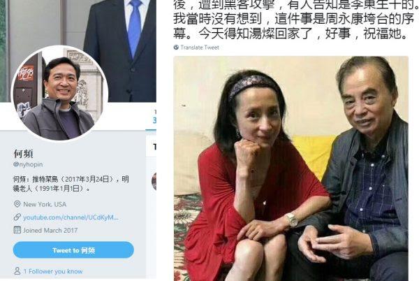 """""""军中妖姬""""汤灿照片曝光(网络截图)"""