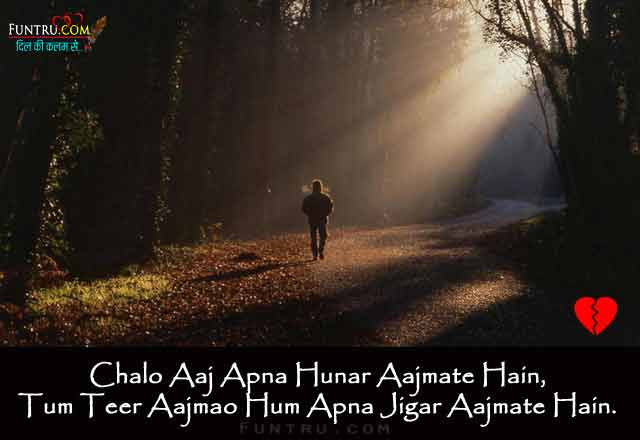 Two Line Shayari Short Hindi Shayari 2 Line Shayari
