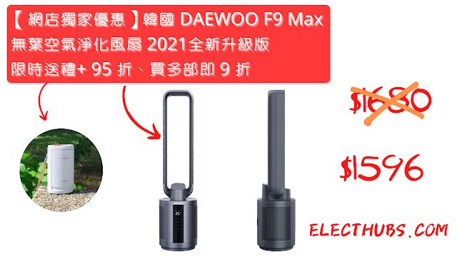 【附送獨家優惠碼】韓國 DAEWOO F9 Max 無葉空氣淨化風扇 即買即送空氣淨化機+ 95 折 買2部或以上仲有 9 折!