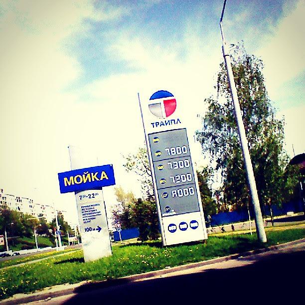 Стоимость бензина в Белоруссии. Самый дорогой стоит 27,90 рос. рублей