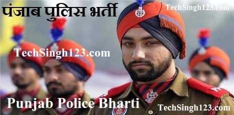 Punjab Police Bharti 2021 ✅ इंटेलिजेंस असिस्टेंट कांस्टेबल Now