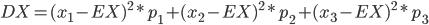 DX = (x1 - EX) ^ 2 * p1 + (x2 - EX) ^ 2 * p2 + (x3 - EX) ^ 2 * p3