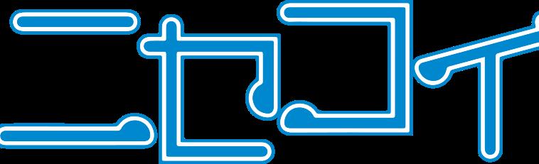 Nisekoi Logo Png