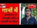 aaptak.net:गानों में अश्लीलता ने भोजपुरी संगीत व संस्कृति का किया बंटाधार:पंडित अर्जुन