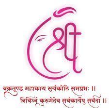 Ganpati bapa morya text png,special Ganesh chaturthiy
