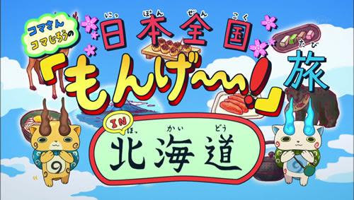 コマさん コマじろうの日本全国もんげ旅 In 北海道 妖怪大好き