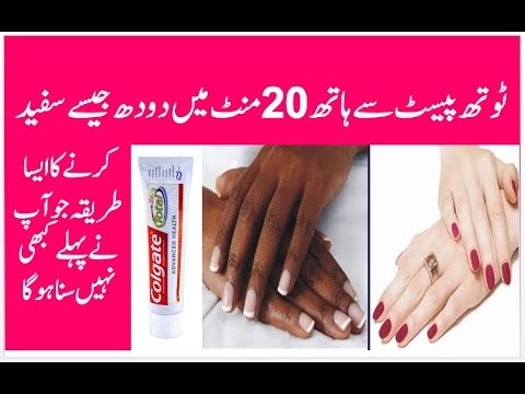 Beauty Tips In Urdu/Hindi | How To Make Hands And Feet Fair Instantly