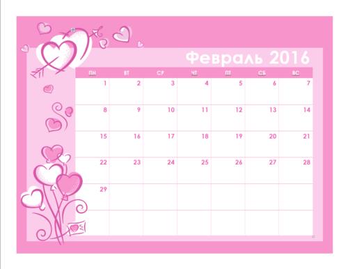 февраль 2016 цветной календарь