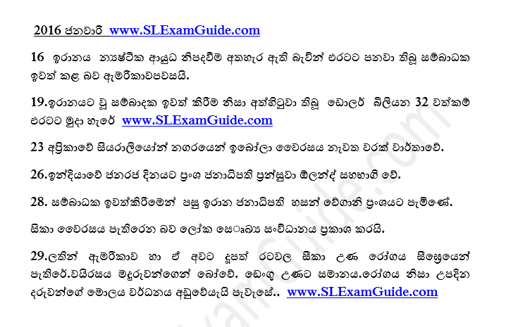 General Knowledge Questions And Answers 2016 In Sinhala ...