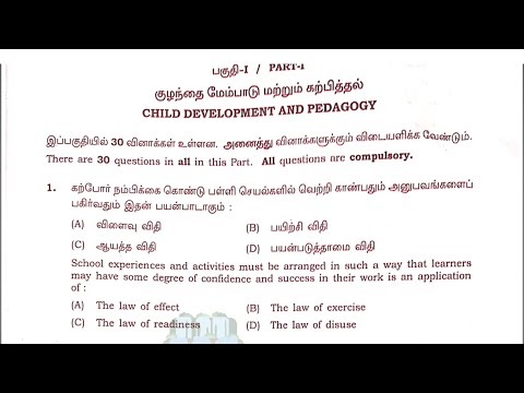 TNTET 2019 Paper II Original Question Paper with Answers Key Download PDF