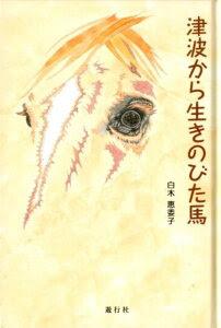 津波から生きのびた馬