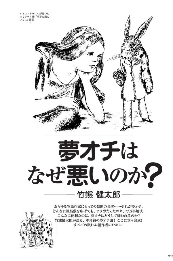 無料印刷可能な畫像: HD限定 東京 大學 物語 夢 オチ