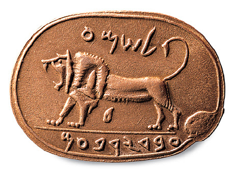 """267. CAST OF SEAL INSCRIBED: """"SHEMA, SERVANT OF JEROBAM"""", FOUND IN MEGIDDO, POSSIBLY JEROBAM II. KING OF ISRAEL, 9TH. C.BC. """""""