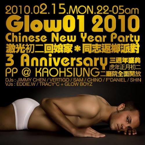 20100215_Glow01-500