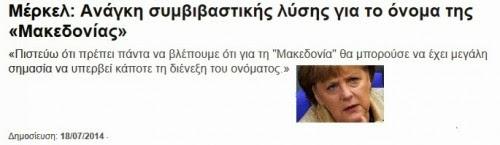 μέρκελ-συνεχώς-μακεδονία-τα-σκόπια