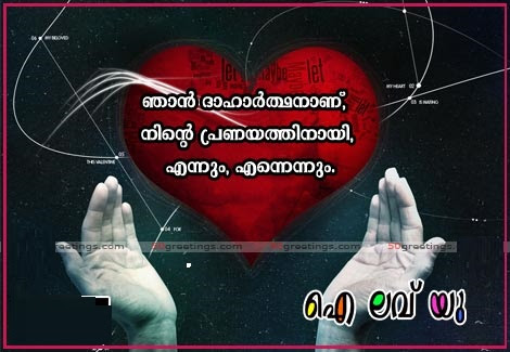 Malayalam I Love You Quote Image Archives Facebook Image Share
