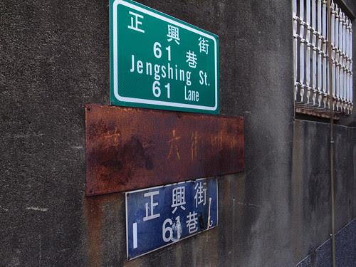 061,台南市正興街61巷